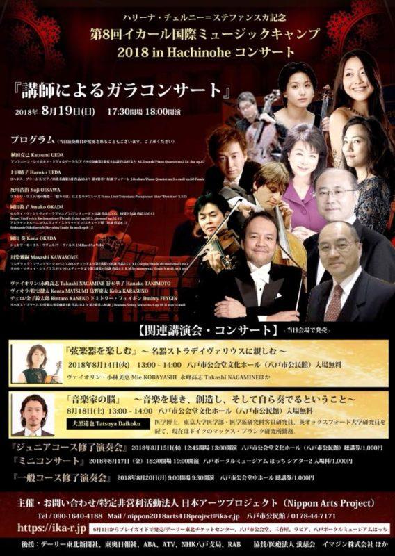 イカール国際ミュージックキャンプ2018 in Hachinohe 講師ガラコンサート